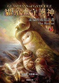貓頭鷹守護神 3 索倫的救援行動