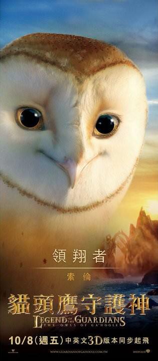 領翔者(索倫), 貓頭鷹守護神