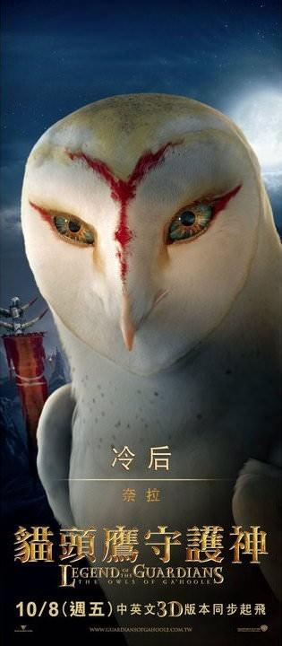 冷后(奈拉), 貓頭鷹守護神