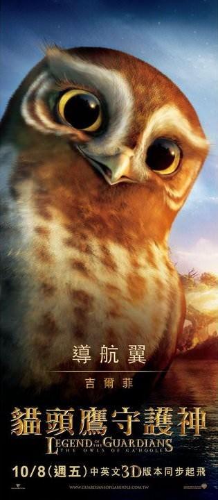 導航翼(吉爾菲), 貓頭鷹守護神