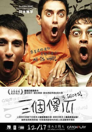 Movie, थ्री ईडियट्स (三個傻瓜) (3 Idiots) (三傻大闹宝莱坞) (作死不離3兄弟), 電影海報