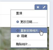 Facebook, 重新安排相片