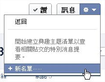 Facebook, 新版.動態時報, 興趣