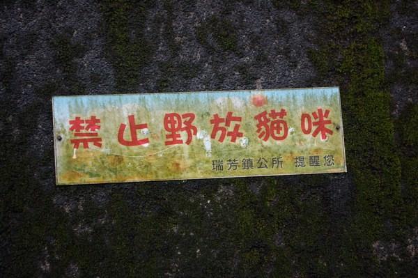 侯硐(貓村)
