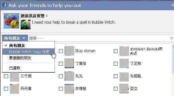 Facebook, Bubble Witch Saga, Ask