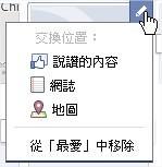 Facebook, 新版動態時報, 個人資訊