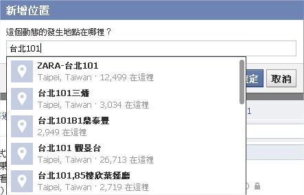 Facebook, 新版動態時報, 貼文 加入地點