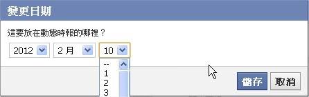 Facebook, 新版動態時報, 貼文 變更日期