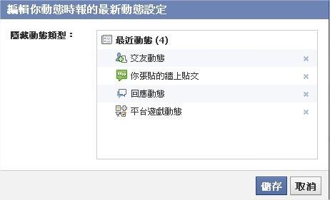 Facebook, 新版動態時報, 隱藏動態