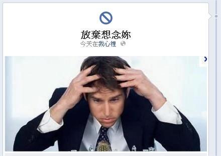 Facebook, 新版 動態時報, 人生大事