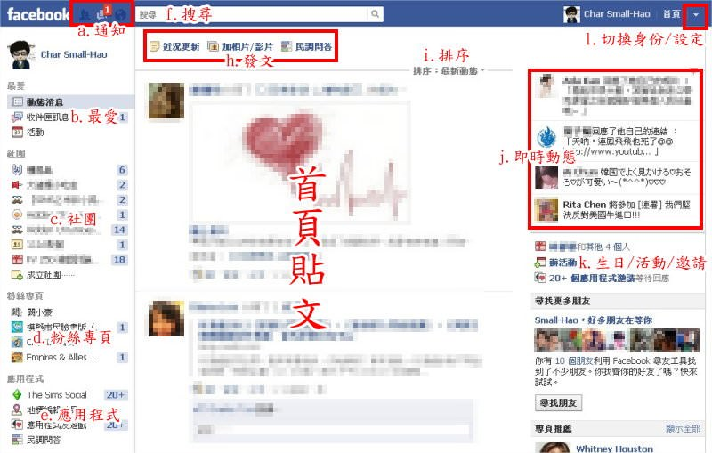 Facebook, 新版動態時報, 首頁