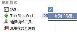 Facebook, 新版動態時報, 最愛