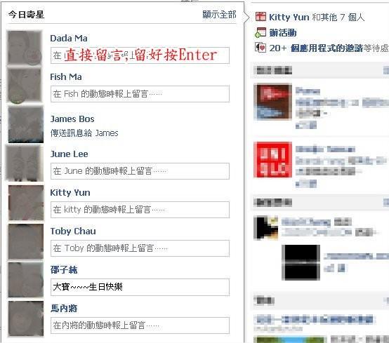 Facebook, 新版動態時報