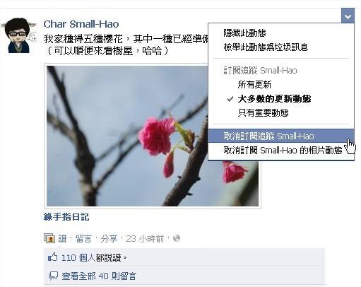 Facebook, 新版.動態時報, 取消追蹤