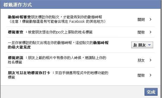 Facebook, 新版動態時報, 標籤的運作方式
