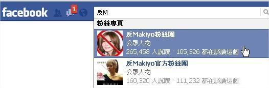 反Makiyo粉絲團