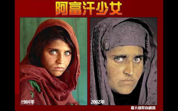 阿富汗少女, 國家地理雜誌