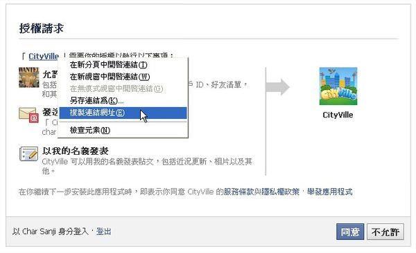 Facebook, 應用程式代碼