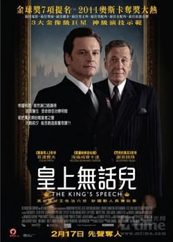 皇上無話兒(The King's Speech)