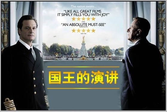 國王的演講(The King's Speech)