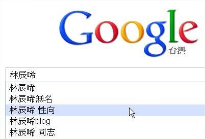 林辰唏, google