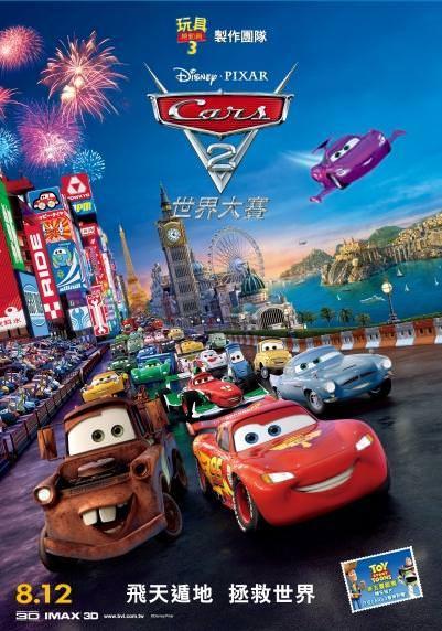 Cars 2:世界大賽