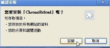 ChromeReload