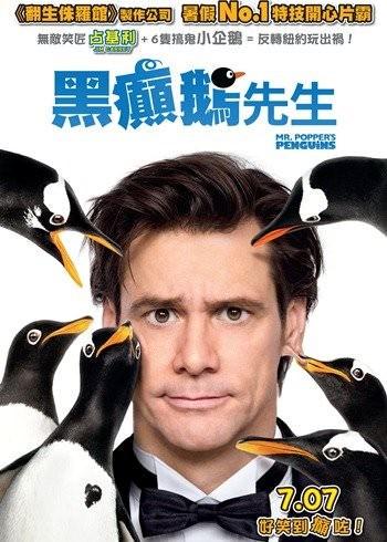 黑癲鵝先生, 馬克華特斯