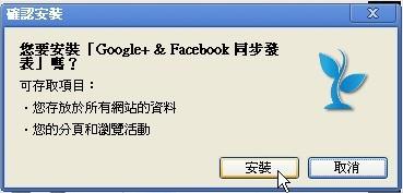 Google+ & Facebook 同步發表