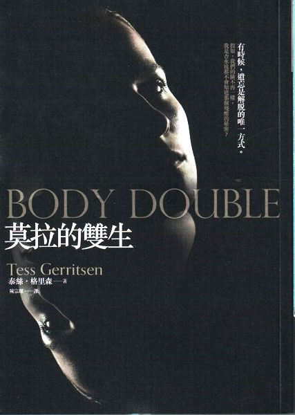 Body Double, Tess Gerritsen
