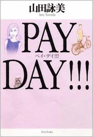 PAY DAY!!! ペイ・デイ!!!