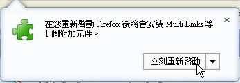 Firefox, Multi Links