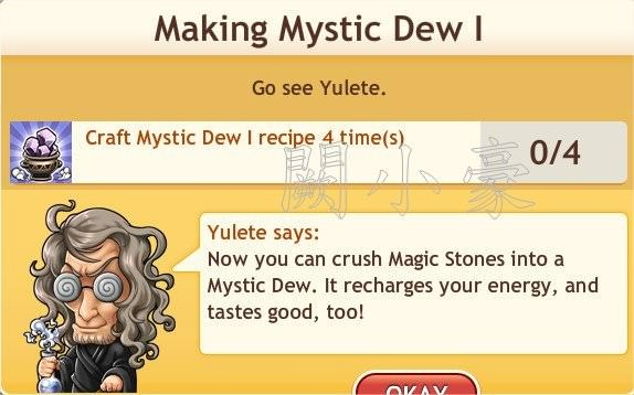 任務:Making Mystic Dew I