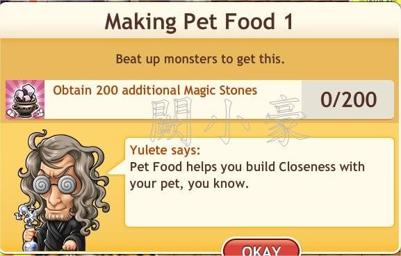 任務:Making Pet Food 1