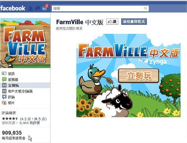 FarmVille 中文版