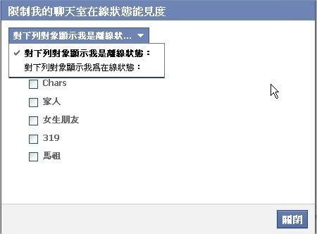 Facebook 改版:聊天室功能擴充