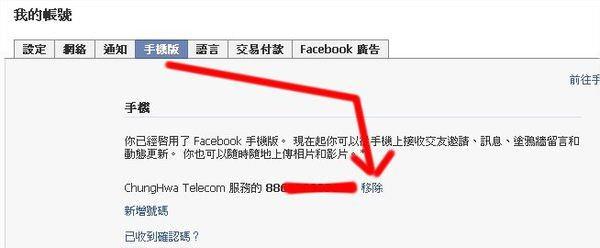 Facebook 改版:手機簡訊