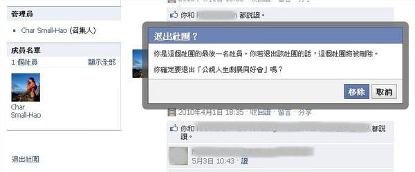 Facebook 社團