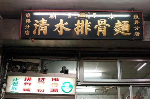 正老牌清水排骨麵 復興分店