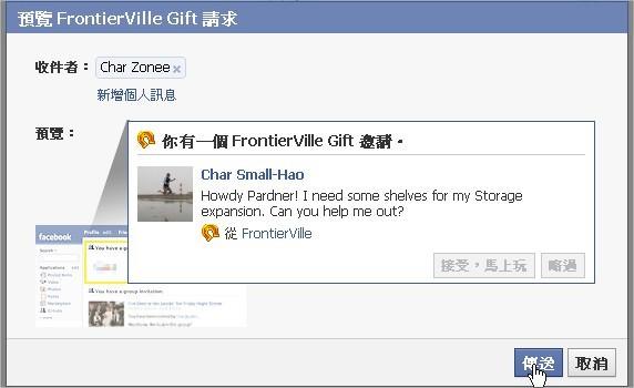 FrontierVille, 送禮物連結
