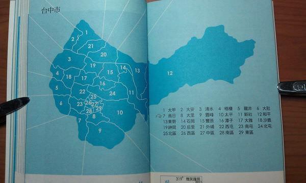 319鄉+微笑護照(2011年)