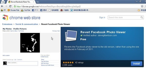 Facebook, 照片黑框