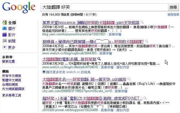 大陸台灣電影翻譯