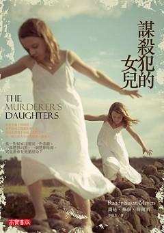 《謀殺犯的女兒》
