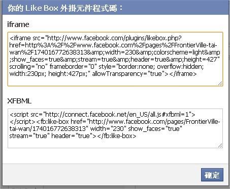 Facebook, 粉絲專頁