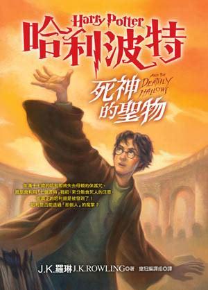 《哈利波特:死神的聖物》