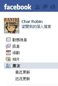 facebook 設定群組