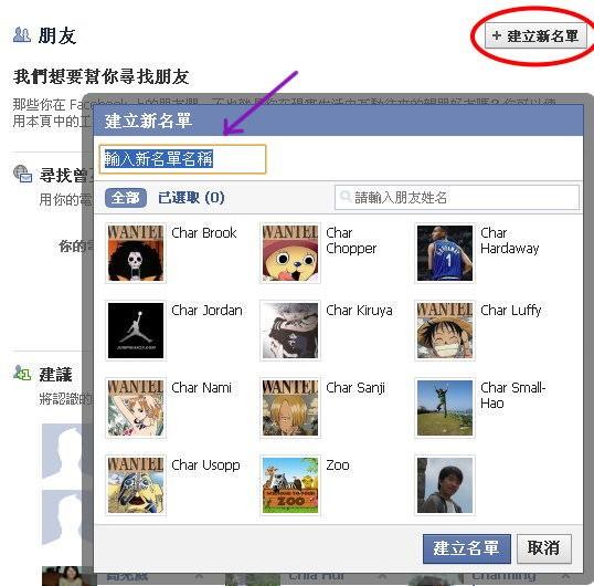 facebook, 設定群組