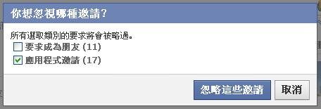 Facebook, 略過邀請
