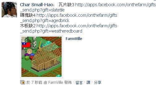 farm  ville, 建材
